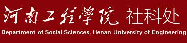 河南工程学院logo